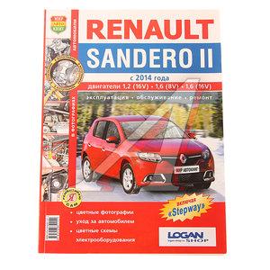 """Книга RENAULT Sandero (14-) """"Я ремонтирую сам"""" Мир Автокниг (45055)"""