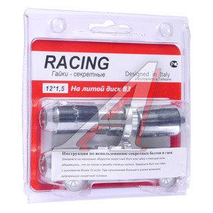 Гайка колеса М12х1.5х36 секретки конус закрытая 4шт. 2 ключа 19/21мм RACING B3/2