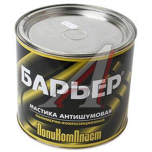 Антикор противошумовой БАРЬЕР 2.2кг ПОЛИКОМПЛАСТ БАРЬЕР