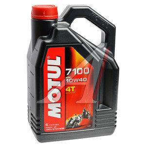 Масло моторное для 4-х тактных двигателей 7100 ESTER 4T синт.4л MOTUL MOTUL SAE10W40, 104092