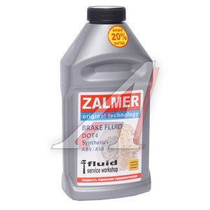 Жидкость тормозная DOT-4 0.455кг ZALMER ZALMER