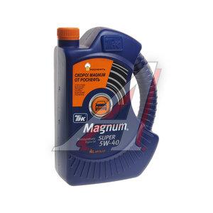 Масло моторное MAGNUM SUPER 5W40 п/синт.4л ТНК 40614642, ТНК SAE5W40