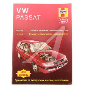 Книга VW Passat (88-96) устройство,ремонт,эксплуатация ЗА РУЛЕМ (43294), 43294