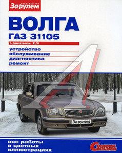 Книга ГАЗ-31105 дв.2.3i ремонт своими силами ЗА РУЛЕМ (54985)(52628)