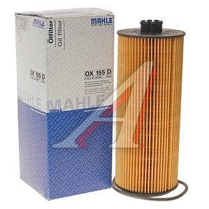 Фильтр масляный MAN TGA MAHLE OX155D, 51055040096