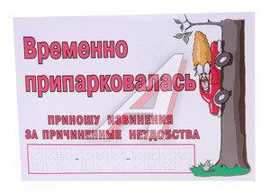 """Наклейка виниловая """"Временно припарковалась"""" Г28"""