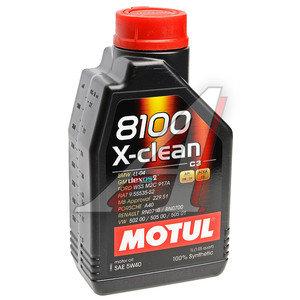 Масло моторное 8100 X-CLEAN C3 синт 1л MOTUL MOTUL SAE5W40, 102786