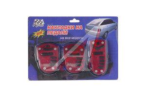 Накладка педали для МКПП комплект 3шт. черно-красный AZARD AZARD-1045, ПЕД00010