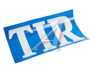 """Наклейка-знак """"TIR"""" прямоугольная светоотражающая (1шт.) 25х40см TIR 25х40"""