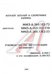 Книга ММЗ-260.5Е2 каталог+руководство по эксплуатации СКАРИНА Т06.03