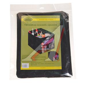 Сумка-органайзер складная с крышкой 32л BLACK COMFORT ADDRESS BAG-060
