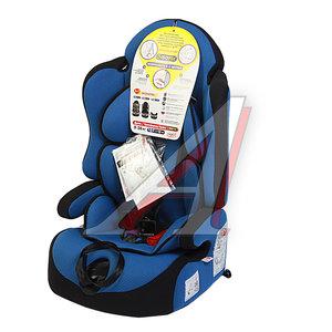Автокресло детское 9-36кг (l-ll-lll) 1-12лет синее трансформер Isofix Прайм SIGER KRES0149