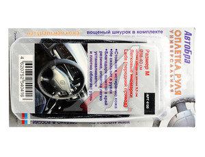 Оплетка руля (M) 38-40 черная универсальная АВТОБРА АвтоБра 4150, 4150