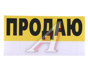 """Наклейка """"Продаю"""" фон желтый, наружная 15х31см ЖИРАФФ НП-01"""