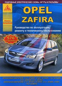 Книга OPEL ZAFIRA с 2005г.Устройство,ремонт,эксплуотация. ЗА РУЛЕМ (55012), Анта-Эко