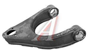Рычаг подвески ГАЗ-3110 передний верхний правый (ОАО ГАЗ) 3110-2904160, 3110-2904160-02