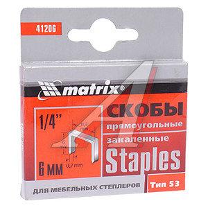 Скоба для степлера 1000шт. 6мм закаленная тип 53 MATRIX 41206