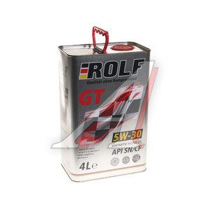 Масло моторное GT SN/CF синт 4л ROLF ROLF SAE5W30