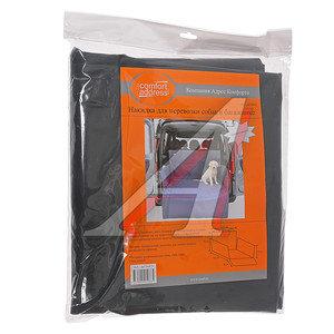 Накидка в багажник защитная для собак и грузов серая COMFORT ADDRESS DAF-049S