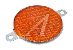 Катафот круглый оранжевый АТК ФП316