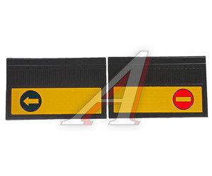 Брызговик 40х60см (кирпич, стрелка) с светоотражающей желтой основой комплект АВТОТОРГ АТ-7975, АТ-7975/AT37975