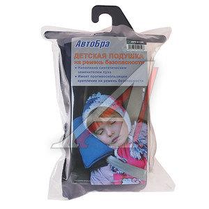 Подушка для ремня безопасности детская АВТОБРА АвтоБра К104, К104