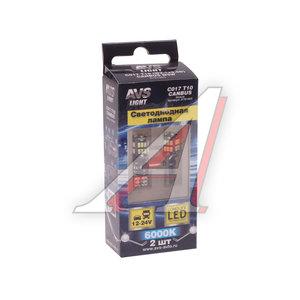 Лампа светодиодная 12/24V T10W W2.1х9.5d белая блистер (2шт.) AVS A78196S