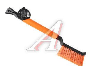 Щетка со скребком 48см оранжевая АВТОСТОП AB-2247