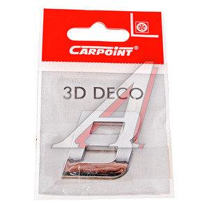 """Наклейка металлическая 3D буква """"B"""" CARPOINT 2218602 СР"""