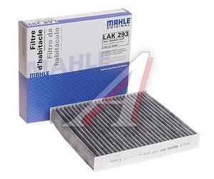 Фильтр воздушный салона FORD Focus 2 угольный MAHLE LAK293, 1354953