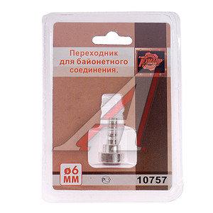 """Переходник для компрессора 6мм """"елочка"""" для байонетного соединения ТЕХМАШ 10757"""