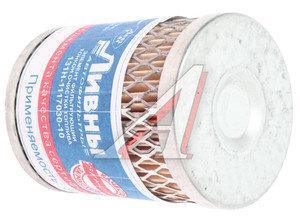 Элемент фильтрующий ЗИЛ-131 топливный ЛААЗ 131-1117040, 131Н-1117030-10