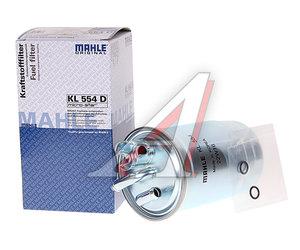 Фильтр топливный AUDI A4 (04-08) (2.0 TDI),A6 (05-11) (2.0 TDI) MAHLE KL554D, 8E0127435A