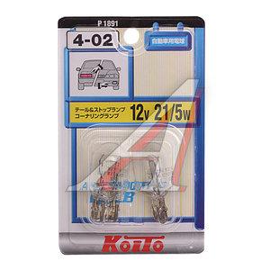 Лампа W21/5W 5W W3-16q 12V бесцокольная блистер (2шт.) KOITO P1891, P1891 21W/5W 2шт.