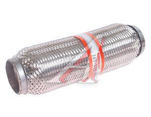 Гофра глушителя 55х250 в 3-ой оплетке BOSAL 265-335
