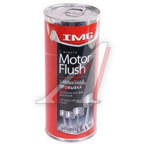 Промывка масляной системы двигателя 5-минутная 444мл IMG MG-316
