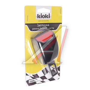Заглушка ремня безопасности KIOKI CA68