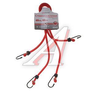 Стяжка крепления груза 60см, 80см d=8мм металлические крюки комплект 2шт. красная AUTOSTANDART 107405