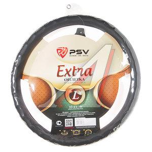 Оплетка руля (L) черная Extra Fiber PSV 125861, 125861 PSV