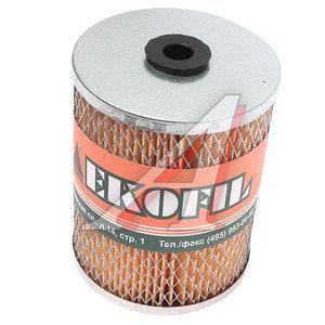 Элемент фильтрующий ЗИЛ-5301,МТЗ топливный ЭКОФИЛ 240-1117030 EKO-03.61, EKO-03.61, 240-1117030