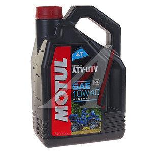 Масло моторное для 4-х тактных двигателей ATV-UTV 4T 4л MOTUL MOTUL SAE10W40, 105879