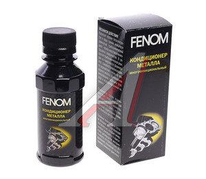 Присадка в масло кондиционер металла 110мл FENOM FN125N