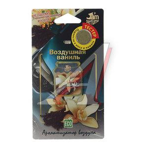 Ароматизатор подвесной мембранный (ваниль) Jam Perfume FOUETTE J-06