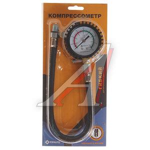 Компрессометр бензин с гибким шлангом ТОП АВТО ТОП АВТО-11311, 11311