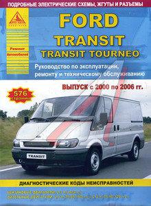 Книга FORD TRANSIT/TOURNEO с 2000-06гг. ЗА РУЛЕМ (54509), Мод Экс плюс