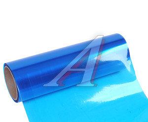 Пленка защитная для фар синяя 0.3х0.5м, 130мк ТНП, рулон 20 полуметров(10м)