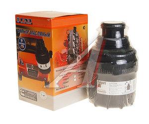 Фильтр масляный ГАЗ-3302 (дв.CUMMINS) (ОАО ГАЗ) LF17356, .LF17356