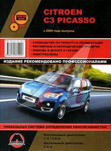 Книга CITROEN C3 Picasso (09-) бензин/дизель МОНОЛИТ ЗА РУЛЕМ (59018), 59018