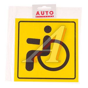 """Наклейка-знак виниловая """"Инвалид"""" 15х15см в упаковке AUTOSTICKERS 015828"""