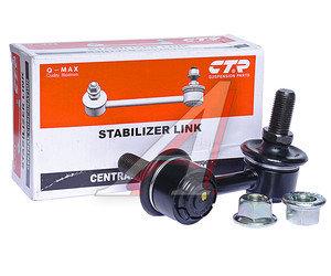 Стойка стабилизатора NISSAN X-Trail переднего правая CTR CLN-22, NI-LS-2805, 54618-8H300
